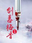 剑毒梅香(古龙经典武侠)-古龙-初心