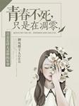 青春不死,只是在凋零-御风楼主人-声动华夏文化传媒