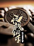 两钱铜币-江户川乱步-声动华夏工作室