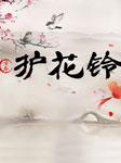 护花铃(古龙经典武侠)-古龙-红眉