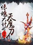 惊魂六记之天魔刀(古龙经典武侠)-古龙-无非是无