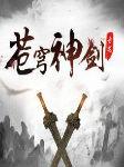 苍穹神剑-古龙-幻多奇