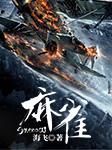 麻雀(李易峰主演谍战剧同名原著)-海飞-八千里路