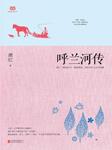 呼兰河传-萧红-叶孤舟