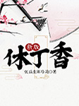 新版休丁香-張啟生,陳玲莉-張啟生