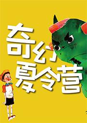 奇幻夏令营-李蓉-播音黄莺