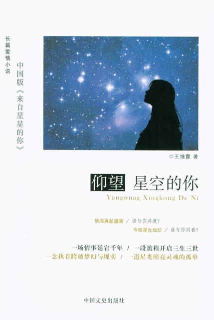 仰望星空的你-王继霞-二月
