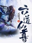六道仙尊(整本收费)-云霆飞-秦弋天