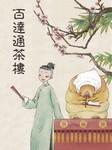百达通茶楼- 黑龙江广播电视台广播艺术部-刘骥