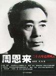 周恩来二十六年总理风云-杨宗丽-郭迪
