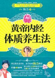 黄帝内经体质养生法- 杨力-卡卡
