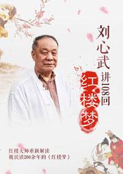 刘心武讲红楼梦-刘心武-刘心武老师