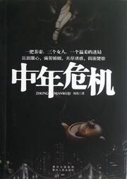 中年危机-刘杰-冰棱花