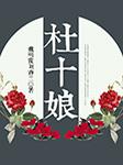 黄梅戏:杜十娘-魏明霞,刘春兰-魏明霞(黄梅戏演员)