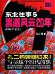 东北往事(五):黑道风云20年-孔二狗-周建龙