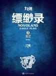九州缥缈录1: 蛮荒(江南作品)-江南-喜道公子