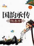 国韵承传:张春孝-佚名-张春孝