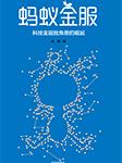 蚂蚁金服:科技金融独角兽的崛起-由曦-中信书院
