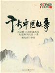 千古中医故事-孙立群-郝万山,钱文忠,纪连海,王立群,孙立群
