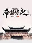 帝国崛起1(粤语版)-断刃天涯-虹米
