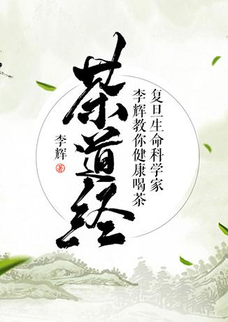 茶道经:复旦生命科学家李辉教你健康喝茶-李辉-播音李辉