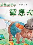 草原动物(四):草原犬-许廷旺-播音王骥