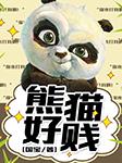 熊猫好贱-国宝-天亮