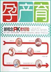 孕产育:新观念PK老经验听书网