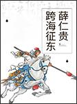 薛仁贵跨海征东(王军演播)-王军-王军