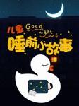 儿童睡前小故事-佚名-剑玮配音工作室