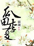 瓜田李夏-弱颜-彤乐乐