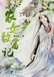 农女致富记-秦喜儿-播音忆锦书