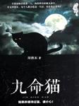 九命猫-周德东-悦库时光,艾宝良