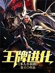 王牌进化(多人小说剧)-卷土-吴天
