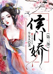 侯门娇(第三部)-一个女人-小溪