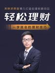理财实用技能课-吴晓波频道-吴晓波频道,米赢文化