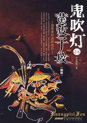 鬼吹灯二:黄皮子坟(第一卷)-天下霸唱-国风