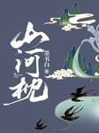 山河枕(多人小说剧)-墨书白-有一声工场