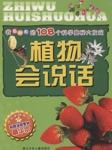 我最好奇的108个科学奥秘大发现:植物会说话-徐丽红-小M