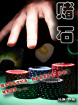 赌石-马文强-子靛