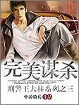完美谋杀:刑警王大林系列-中游骑兵-叶轩