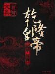 乾隆皇帝:夕照空山(摩崖时刻版本)-二月河-摩崖时刻