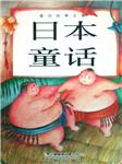 日本童话-佚名-天方工作室