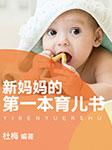 新妈妈的第一本育儿书-杜梅-李沛