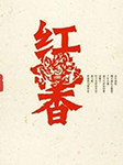 红香-王小天-一不小心