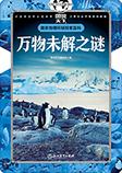 万物未解之谜-图说天下编委会-主播李沐枫
