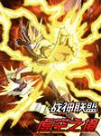 赛尔号战神联盟4:虚空之境-淘米动画-王慕城