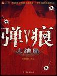 弹痕(战狼编剧作品)-纷舞妖姬-龙人