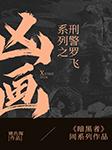 刑警罗飞系列之凶画(《暗黑者》同系列作品)-周浩晖-佚名