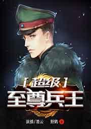 超级至尊兵王-野鹤-墨云